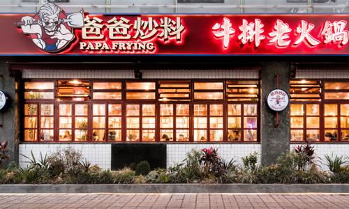 成都牛排火锅店如何提高知名度呢?